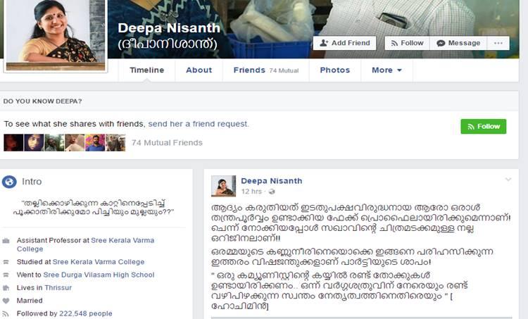 deepa nisanth, jishnu, cpm, fb post