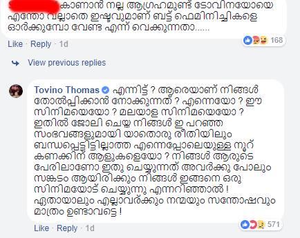 Mayanadhi, Tovino Thomas