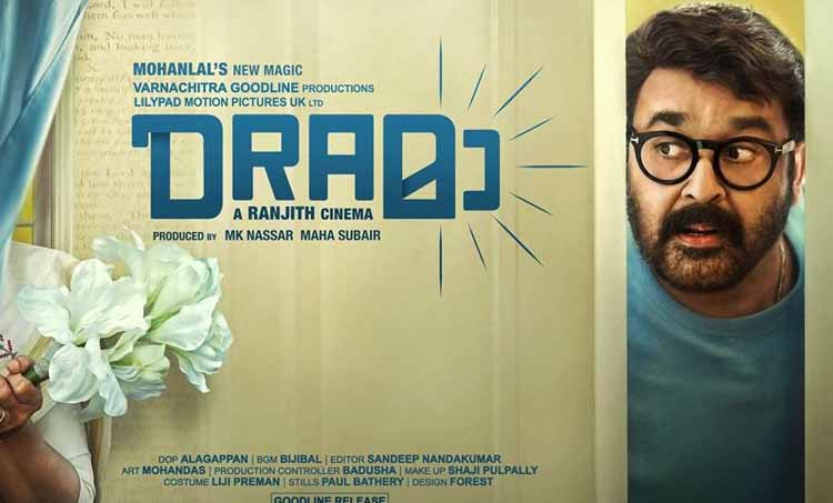Ranjith Mohanlal Drama First Look