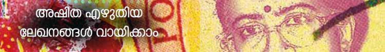 maala parvathi, parvathi, parvathi on ashita, Ashitha, Ashita, അഷിത, writer Ashitha, writer ashita, എഴുത്തുകാരി അഷിത, writer Ashitha Dead, writer ashita dead, അഷിത അന്തരിച്ചു, writer Ashitha passes away, writer ashita passes away, എഴുത്തുകാരി അഷിത അന്തരിച്ചു, കേരള ന്യൂസ്, കേരള വാര്ത്ത, kerala news, മലയാളം ന്യൂസ്, മലയാളം വാര്ത്ത, malayalam news, പുതിയ ചിത്രം, സിനിമ, Entertainment, സിനിമാ വാര്ത്ത, ഫിലിം ന്യൂസ്, Film News, കേരള ന്യൂസ്, കേരള വാര്ത്ത, Kerala News, മലയാളം ന്യൂസ്, മലയാളം വാര്ത്ത, Malayalam News, Breaking News, പ്രധാന വാര്ത്തകള്, ഐ ഇ മലയാളം, iemalayalam, indian express malayalam, ഇന്ത്യന് എക്സ്പ്രസ്സ് മലയാളം