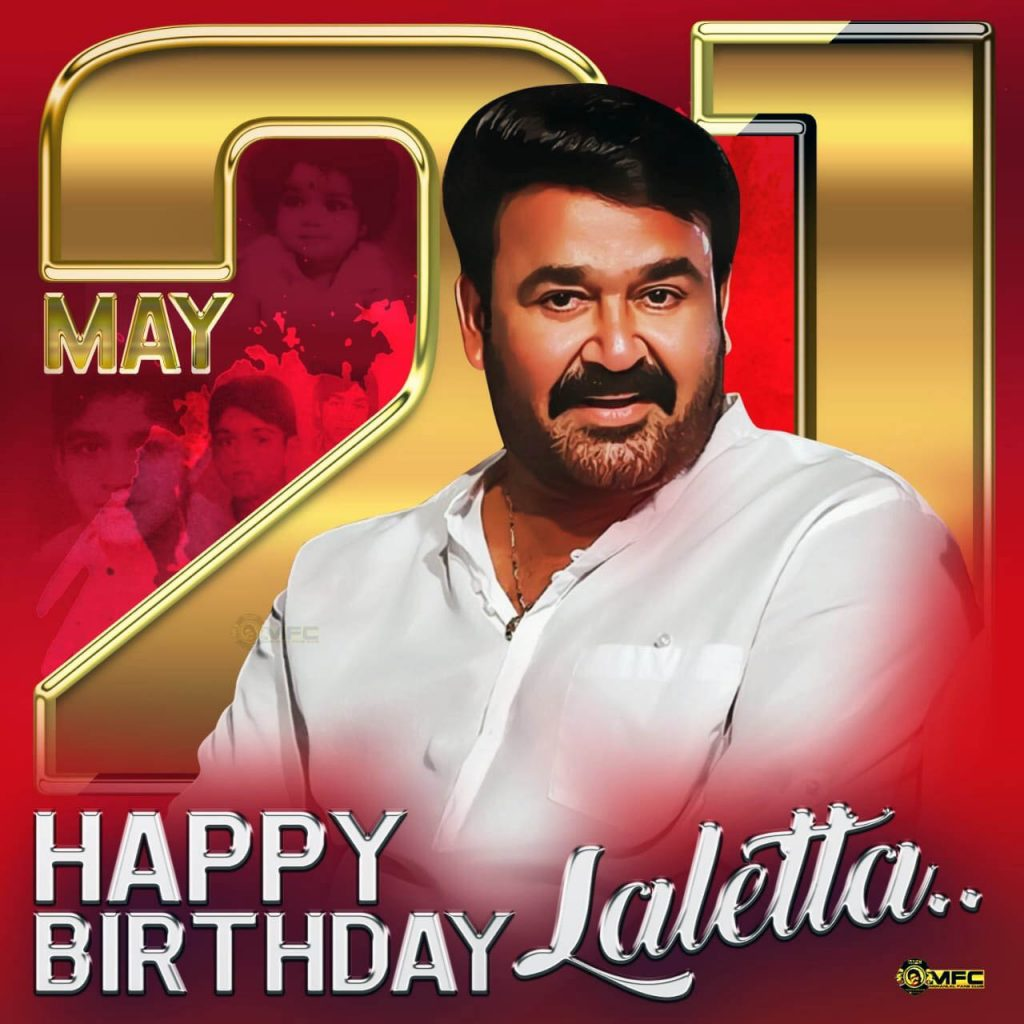 mohanlal, mohanlal birthday, mohanlal age, happy birthday mohanlal, happy birthday laletta, iemalayalam, മോഹന്‍ലാല്‍