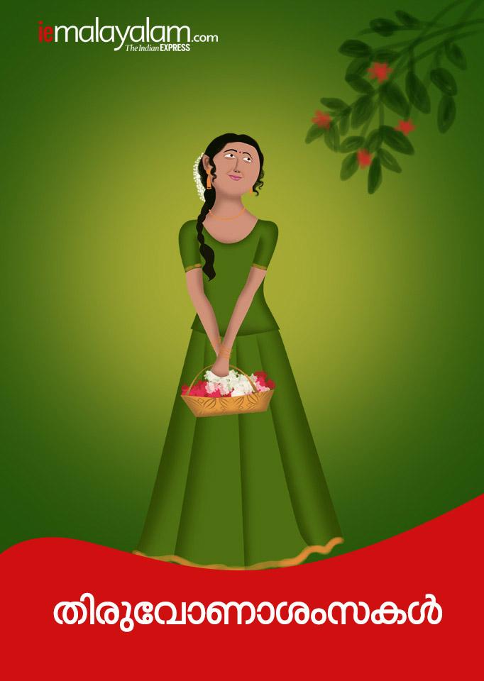 onam, onam wishes, thiruvonam wishes, onam 2019, ie malayalam, ഓണം ആശംസകൾ, ഓണം 2019, onam wishes in malayalam, Onam Wishes 2019, Onam Ashamsakal, Happy Onam in Malayalam