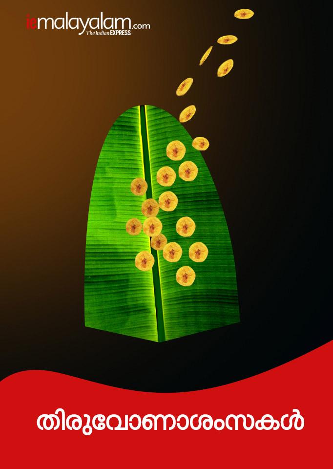 onam, onam wishes, thiruvonam wishes, onam 2onam, onam wishes, thiruvonam wishes, onam 2019, ie malayalam, ഓണം ആശംസകൾ, ഓണം 2019, onam wishes in malayalam, Onam Wishes 2019, Onam Ashamsakal, Happy Onam in Malayalam019, ie malayalam
