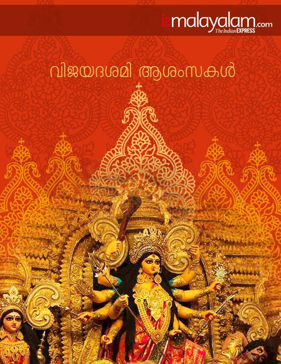 vijayadashami, vijayadashami 2019, vijayadashami images, vijayadashami wishes, happy vijayadashami, dashami, happy vijayadashami 2019, happy vijayadashami images, happy vijayadashami wishes, happy vijayadashami, vijayadashami 2019, happy vijayadashami images, happy vijayadashami wishes, happy vijayadashami sms, happy vijayadashami greetings, happy vijayadashami pics, happy vijayadashami wishes wallpaper, happy vijayadashami sms status, happy vijayadashami wishes images, happy vijayadashami wallpaper, happy vijayadashami status, happy vijayadashami messages, vijayadashami messages,vijayadashami photos, vijayadashami wishes, വിജയദശമി ആശംസകള്