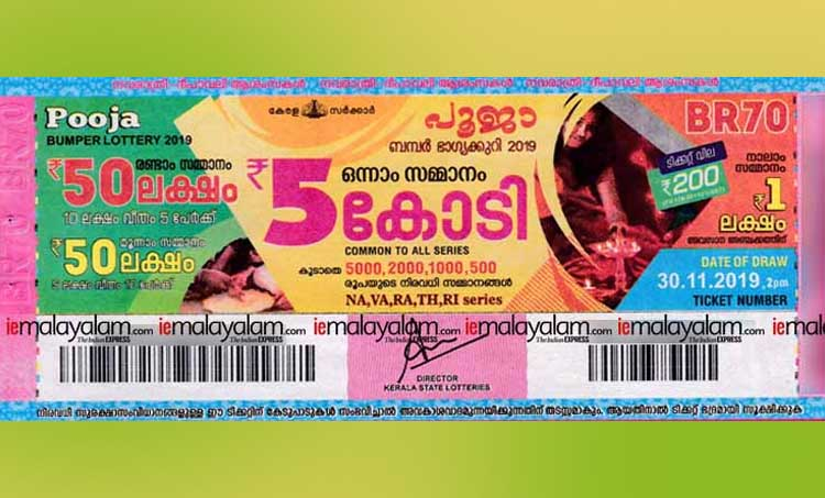 Kerala Lottery Result 30.11.19 Pooja Bumper 2019 BR 70 Result Today, പൂജ ബംപർ, pooja bumper, പൂജ ബമ്പർ, kerala pooja bumper lottery, pooja bumper result 2019, pooja bumper BR 70, പൂജാ ബംപർ ലോട്ടറി ഫലം, pooja bumper result today, പൂജാ ബമ്പർ നറുക്കെടുപ്പ് ഇന്ന്, kerala lottery pooja bumper 2019, പൂജാ ബംപർ നറുക്കെടുപ്പ്, kerala lottery pooja bumper 2019 details, കേരള ലോട്ടറി, kerala lottery pooja bumper 2019 prize structure, kerala lottery ticket, kerala pooja bumper lottery ticket, ബംപർ, ie malayalam, ഐഇ മലയാളം