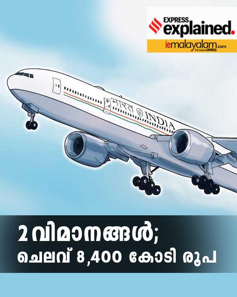 air india one, എയര് ഇന്ത്യ വണ്, features of air india one, air india one features, എയര് ഇന്ത്യ വണ് സവിശേഷതകൾ, air india one boeing 777 aircraft, എയര് ഇന്ത്യ വണ് ബോയിങ് 777, air india one interiors, എയര് ഇന്ത്യ വണ് ഉൾഭാഗം, air india one air india one president, എയര് ഇന്ത്യ വണ് രാഷ്ട്രപതി, air india one vice-president, എയര് ഇന്ത്യ വണ് ഉപരാഷ്ട്രപതി, air india one prime minister, എയര് ഇന്ത്യ വണ് പ്രധാനമന്ത്രി, air india one narendra modi, എയര് ഇന്ത്യ വണ് നരേന്ദ്ര മോഡി, indian express malayalam, ഇന്ത്യൻ എക്സ്പ്രസ് മലയാളം, ie malayalam, ഐഇ മലയാളം