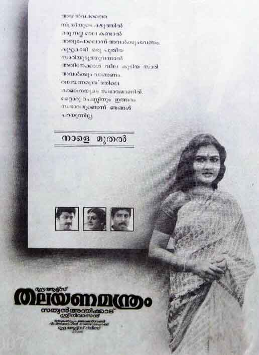 urvashi, urvasi actress, urvasi films, urvasi age, urvashi Malayalam films, urvasi tamil films, urvashi interview. urvasi husband, urvashi daughter