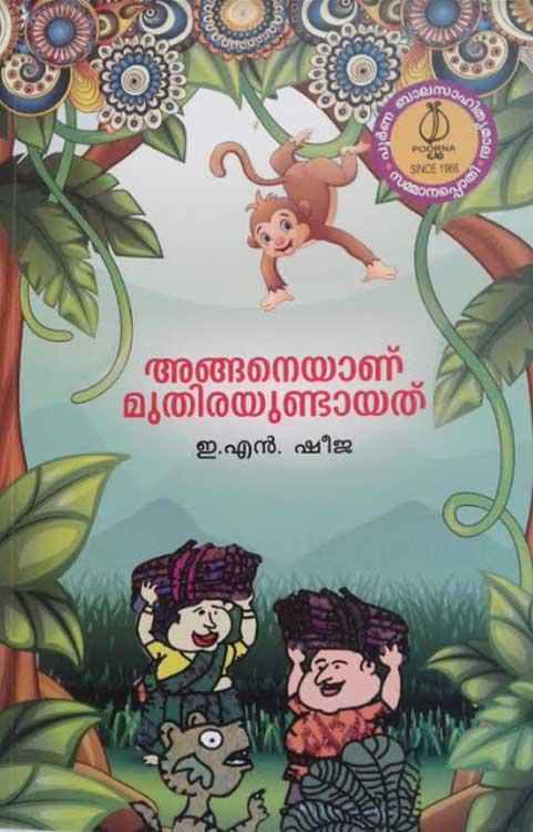 Children's Literature Award, ബാലസാഹിത്യ പുരസ്കാരങ്ങള്, കേരള സംസ്ഥാന ബാലസാഹിത്യ ഇന്സ്റ്റിറ്റ്യൂട്ട്, Maina Umaiban, Highrange theevandi, ie malayalam