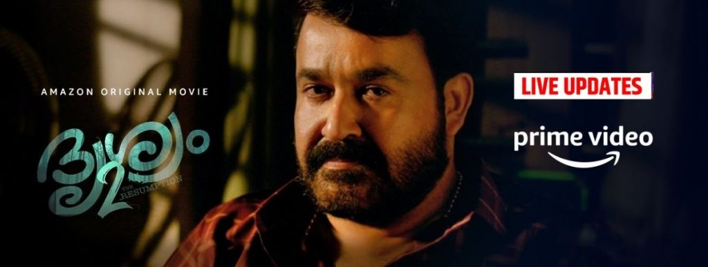 ദൃശ്യം 2, mohanlal, drishyam 2, drishyam 2 release, drishyam 2 release time,drishyam 2 release date and time, drishyam 2 review, drishyam 2 rating, drishyam 2 download, drishyam 2 watch online, drishyam 2 amazon prime,