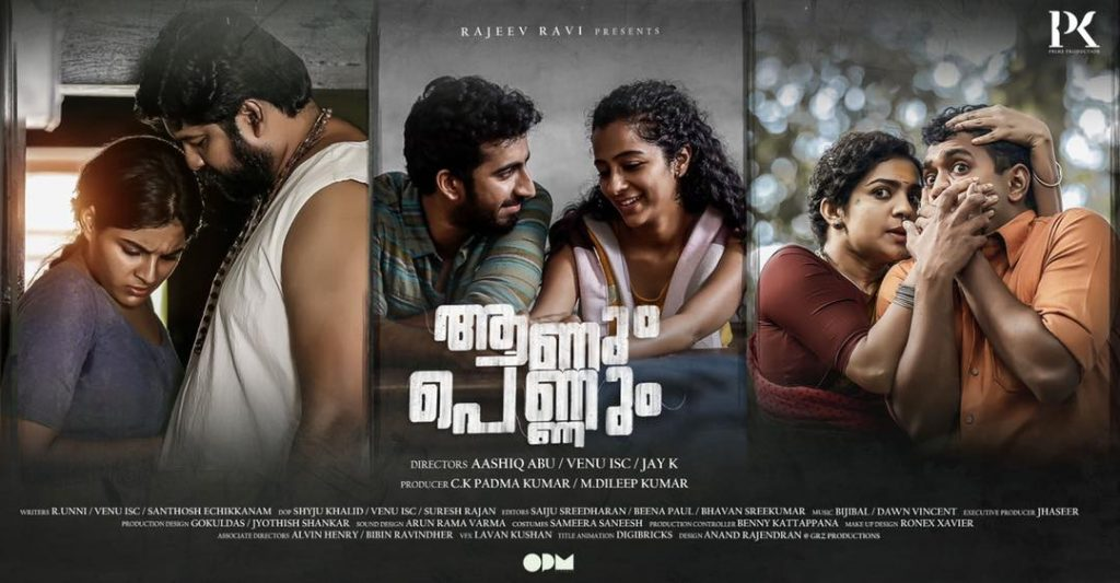 aanum pennum, aanum pennum malayalam movie, aanum pennum review, aanum pennum Rating, aanum pennum malayalam movie review, aanum pennum online review, aanum pennum malayalam movie online, aanum pennum, aanum pennum Full movie watch online, aanum pennum full movie download, aanum pennum malayalam movie tamilrockers, aanum pennum malayalam movie telegram, aanum pennum cast, aanum pennum wiki, aanum pennum review, aanum pennum aashiq abu, aanum pennum book, iemalayalam, indian express malayalam, ഐ ഇ മലയാളം, ഇന്ത്യന്‍ എക്സ്പ്രസ്സ്‌ മലയാളം